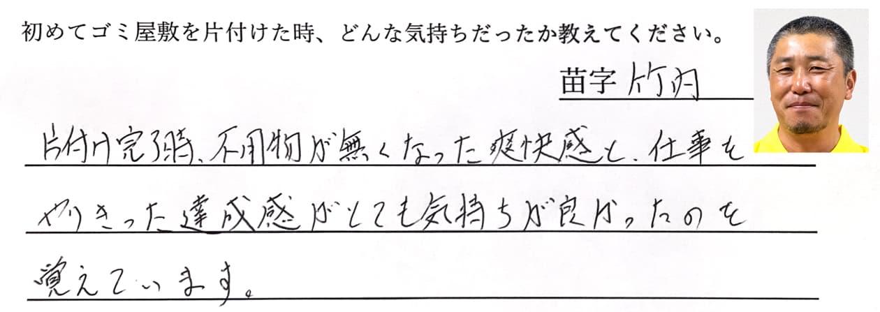 竹内の回答、片付け完了後、不用物が無くなった爽快感と、仕事をやりきった達成感がとても気持ちが良かったのを覚えています。
