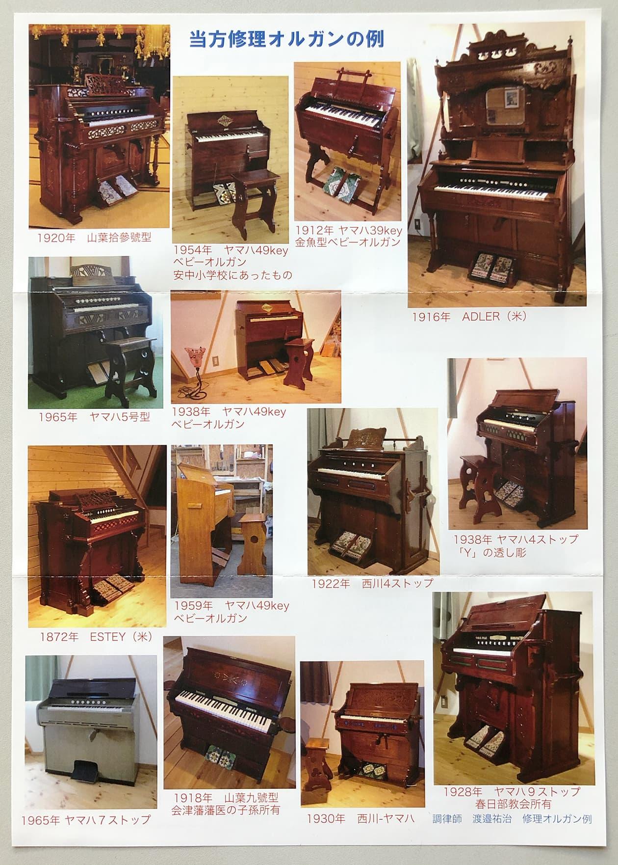 修復したオルガンのパンフレットの写真