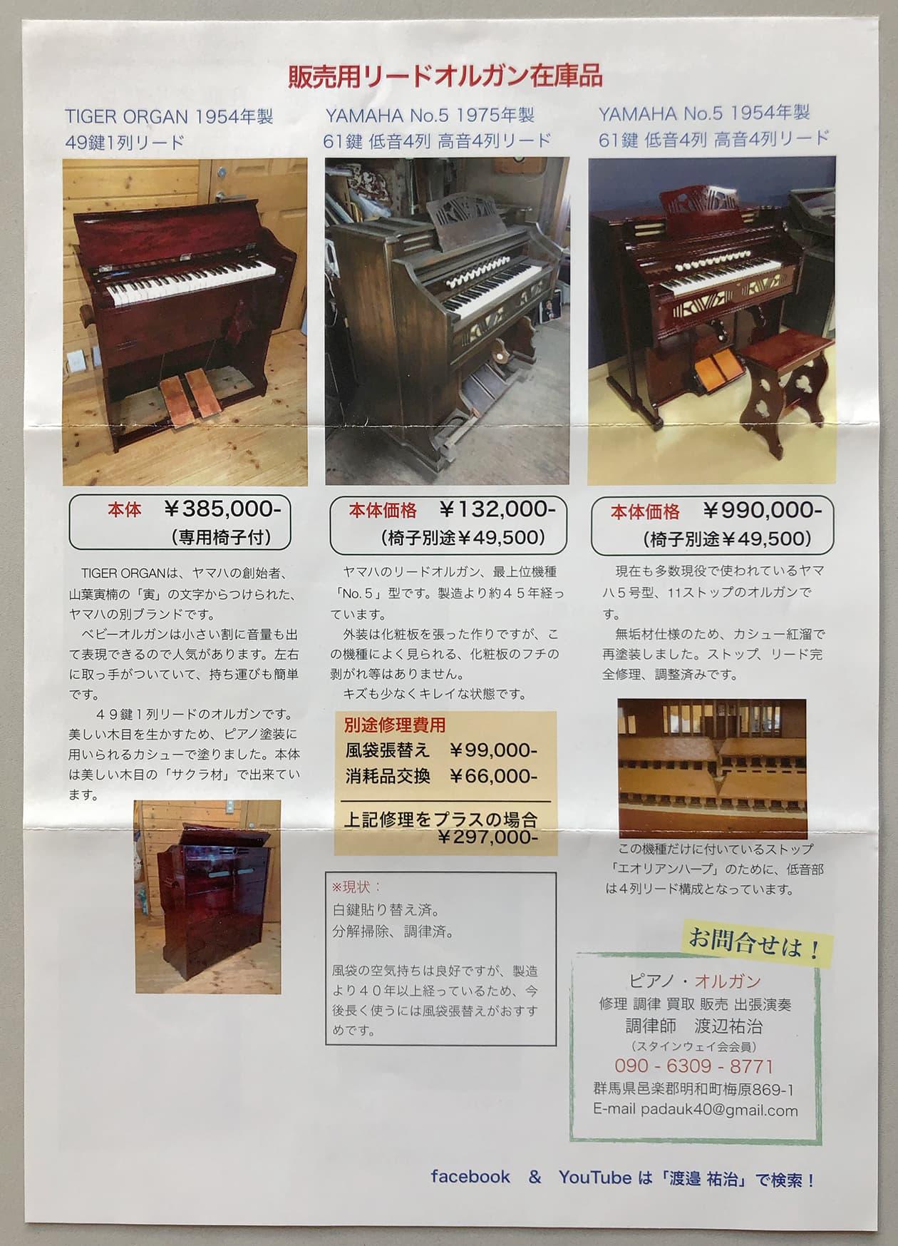 販売しているオルガンのパンフレットの写真