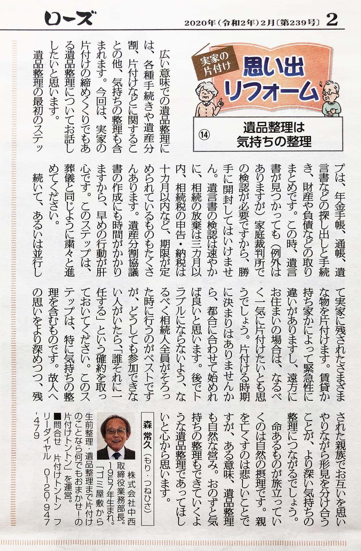 中日新聞朝刊折込 シニア情報紙『ローズ』2020年2月号の写真