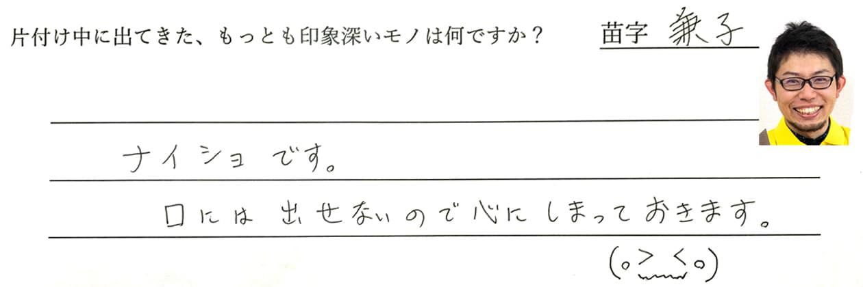 兼子の回答、ナイショです。口には出せないので心にしまっておきます。