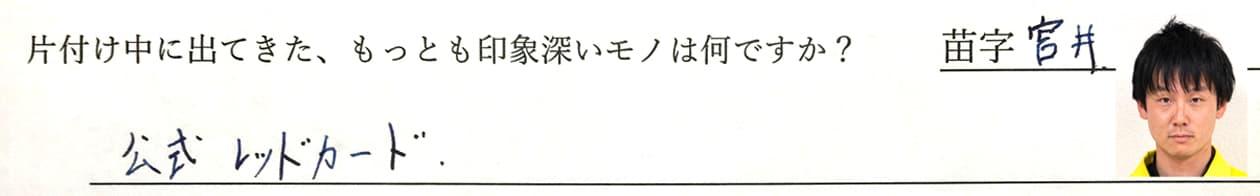 宮井の回答、公式レッドカード
