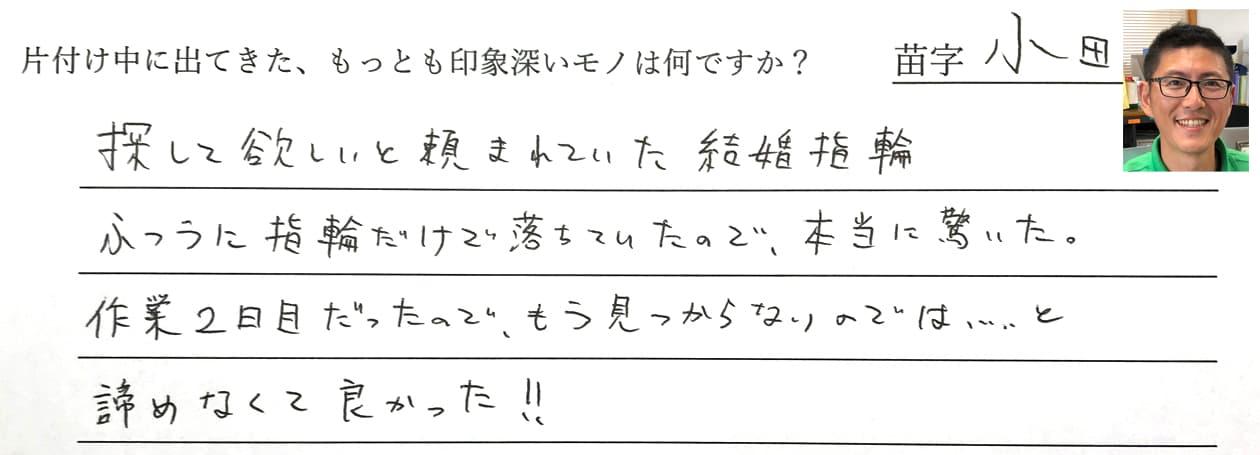 小田の回答、探して欲しいと頼まれていた結婚指輪。ふつうに指輪だけで落ちていたので、本当に驚いた。作業2日目だったので、もう見つからないのでは・・・と。諦めなくて良かった!!