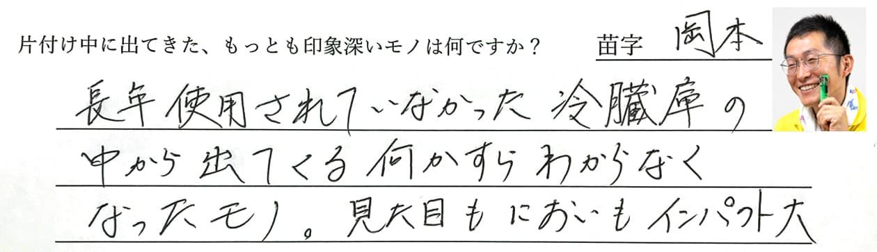 岡本の回答、長年使用されていなかった冷蔵庫の中から出てくる何かすらわからなくなったモノ。見た目もにおいもインパクト大。