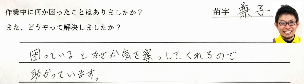 兼子の回答、困っているとなぜか気を察してくれるので助かっています。