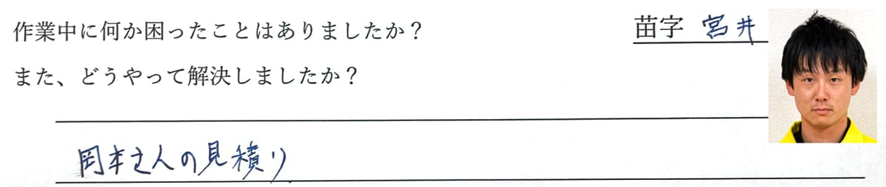 宮井の回答、岡本さんの見積り