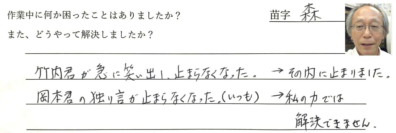 森部長の回答、竹内君が急に笑い出し、止まらなくなった→その内に止まりました。岡本君の独り言が止まらなくなった。(いつも)→私の力では解決できません。