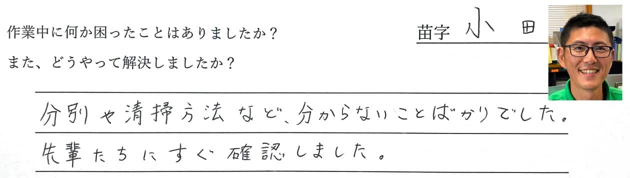 小田の回答、分別や清掃方法など、分からないことばかりでした。先輩たちにすぐ確認しました。