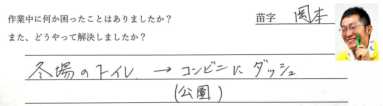 岡本の回答、冬場のトイレ→コンビニ(公園)にダッシュ