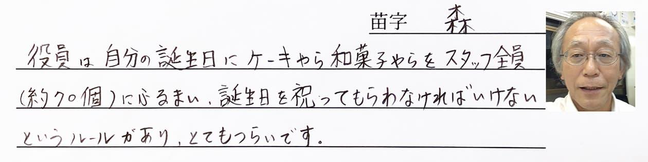 森(部長):役員は、自分の誕生日にケーキやら和菓子やらをスタッフ全員(約70個)にふるまい、誕生日を祝ってもらわなければいけない、というルールがあり、とてもつらいです。