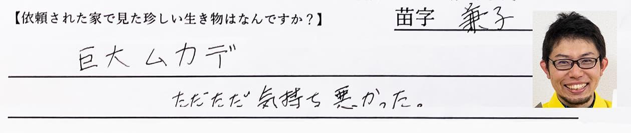 兼子:巨大ムカデ ただただ気持ち悪かった