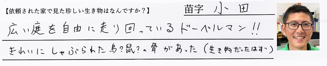 小田:広い庭を自由に走り回っているドーベルマン