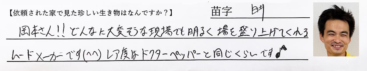白井:岡本さん!!レア度は、ドクターペッパーと同じくらいです。