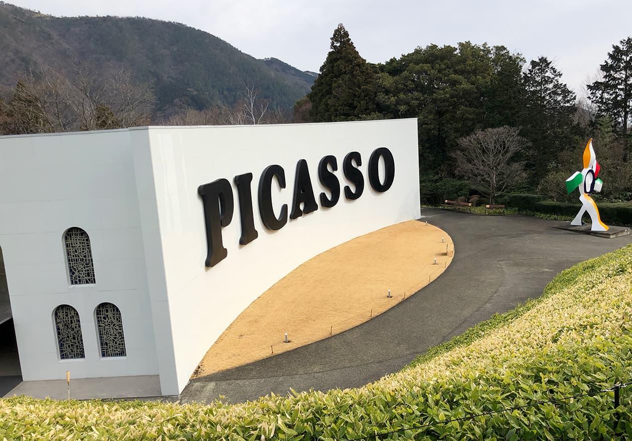 ピカソ 館の写真
