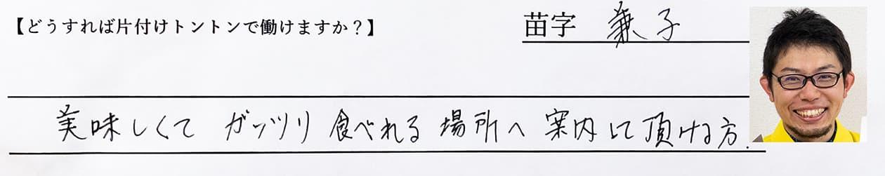 兼子:美味しくてガッツリ食べれる場所へ案内していただける方