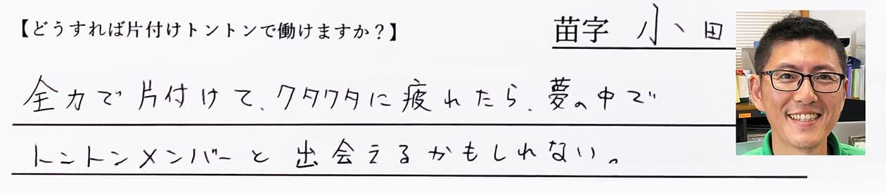 小田:全力で片付けてクタクタに疲れたら、夢の中でトントンメンバーと出会えるかもしれない
