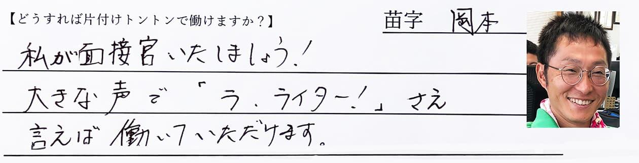 岡本:私が面接官いたしましょう。大きな声で「ラ、ライター!」さえ言えば、働いていただけます