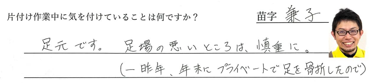 兼子の回答、足元です。足場の悪いところは慎重に。(一昨年、年末にプライベートで足を骨折したので)