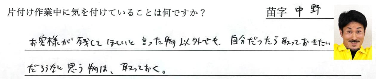 中野の回答、お客様が残してほしいと言った物以外でも、自分だったら取っておきたいだろうなと思う物は、取っておく。