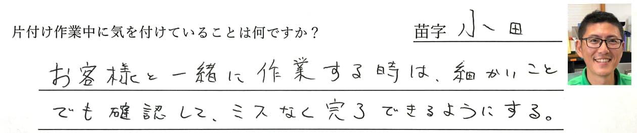小田の回答、お客様と一緒に作業する時は、細かいことでも確認して、ミスなく完了できるようにする。