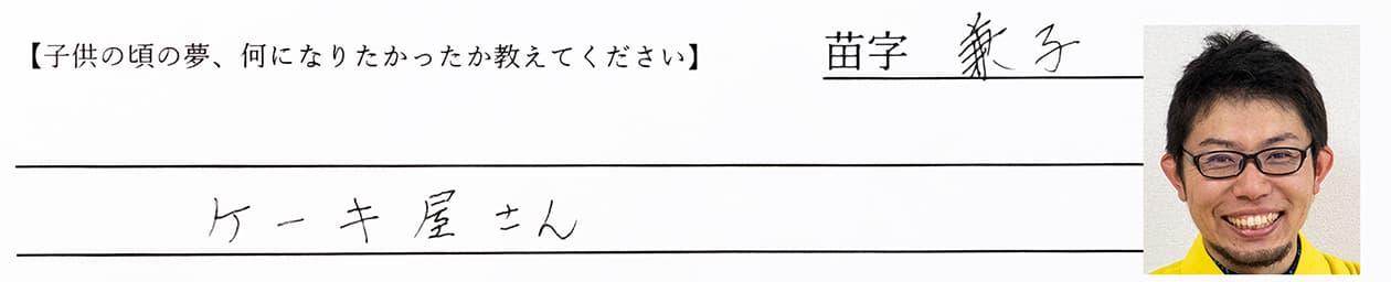 兼子:ケーキ屋さん