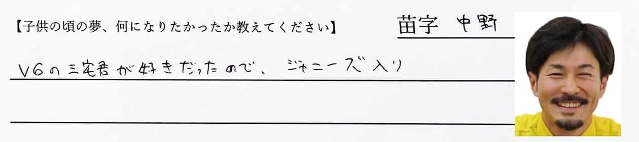 中野:V6の三宅君が好きだったので、ジャニーズ入り