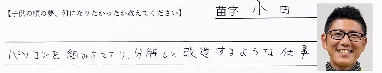 小田:パソコンを組み立てたり、分解して改造するような仕事
