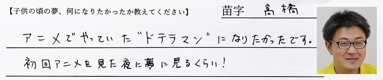 高橋:アニメでやっていた「ドテラマン」になりたかったです
