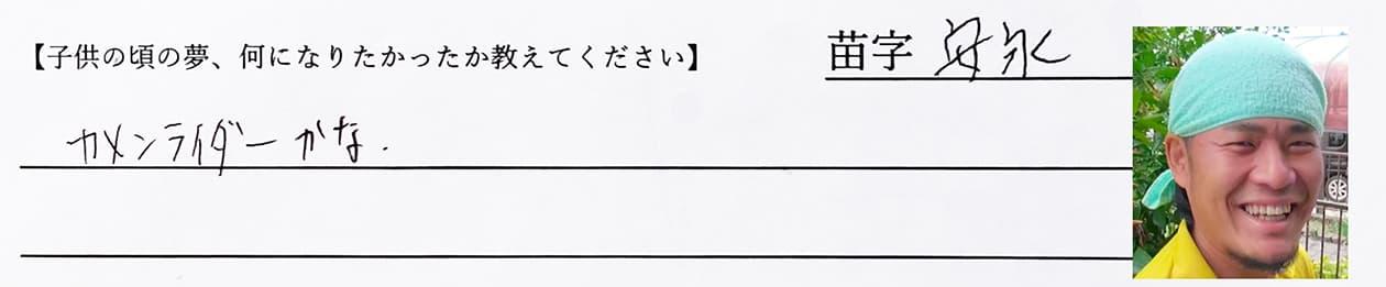 安永:仮面ライダーかな
