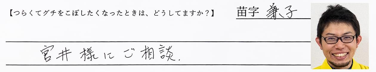 兼子:宮井様にご相談
