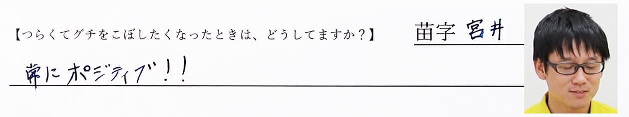宮井:常にポジティブ!
