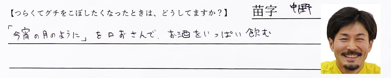 中野:「今宵の月のように」を口ずさんで、お酒をいっぱい飲む