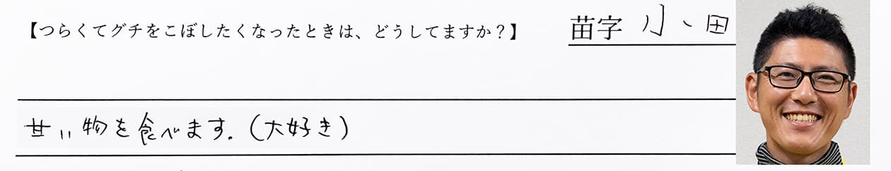 小田:甘いものを食べます(大好き)