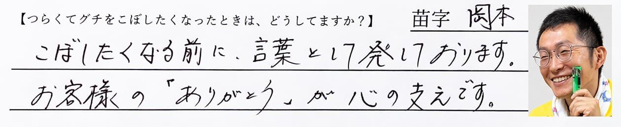 岡本:こぼしたくなる前に言葉として発しております。お客様の「ありがとう」が心の支えです。