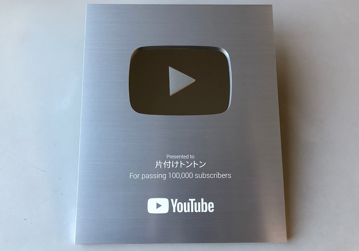 YouTubeからもらった銀の盾の写真