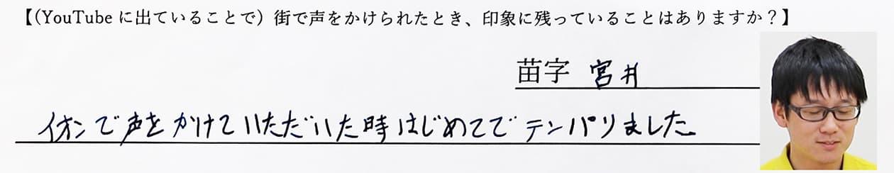 宮井:イオンで声をかけていただいた時、はじめてでテンパリました。