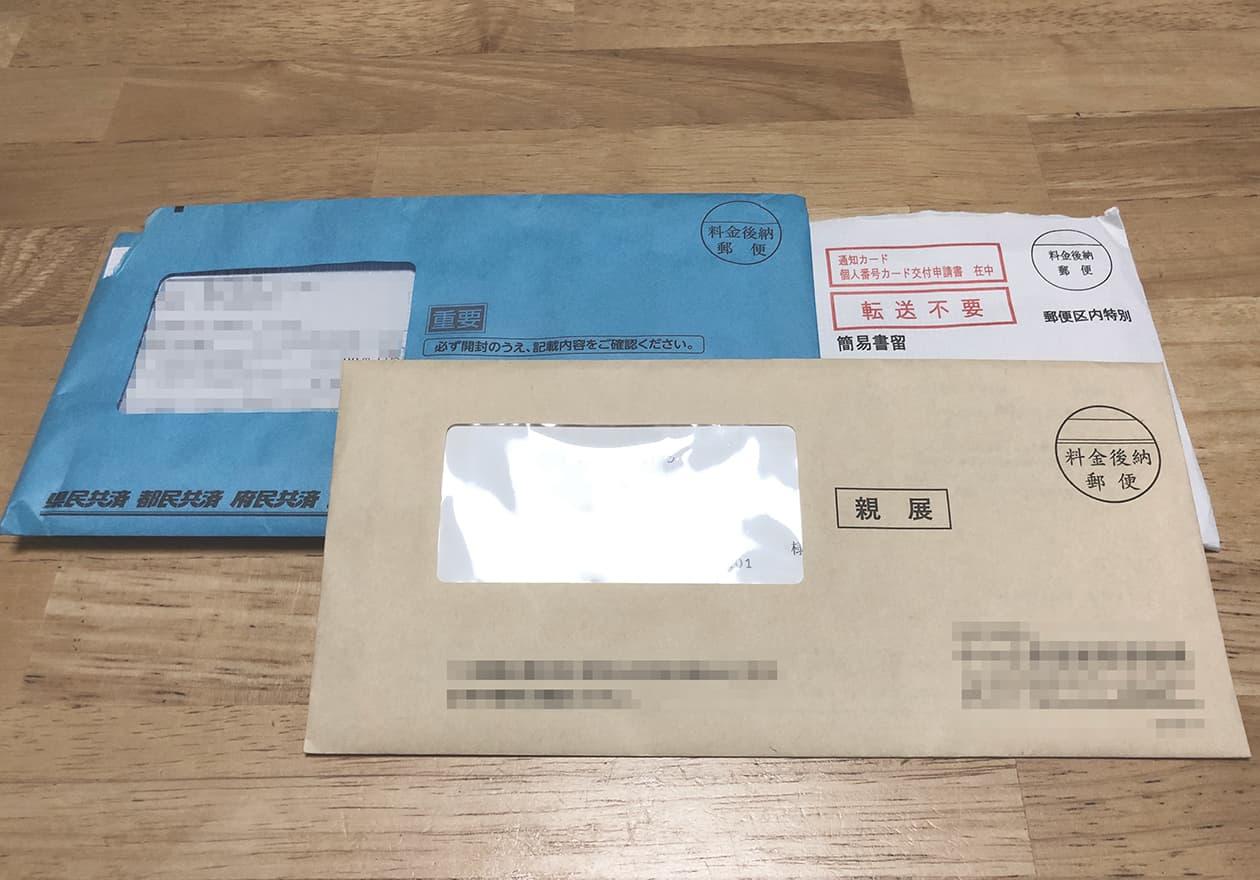 転送不要などと書かれた封筒の写真