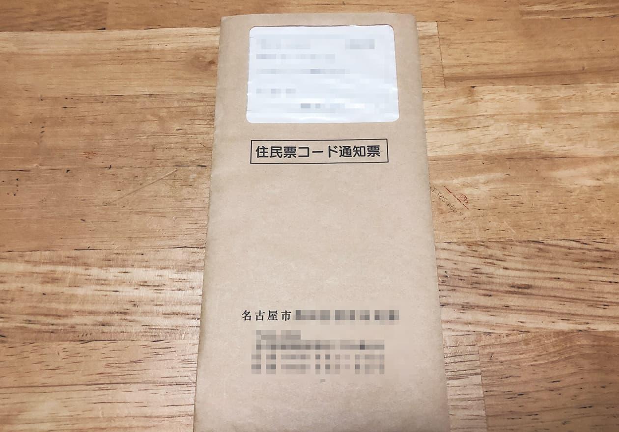 市役所から送られてきた封筒の写真