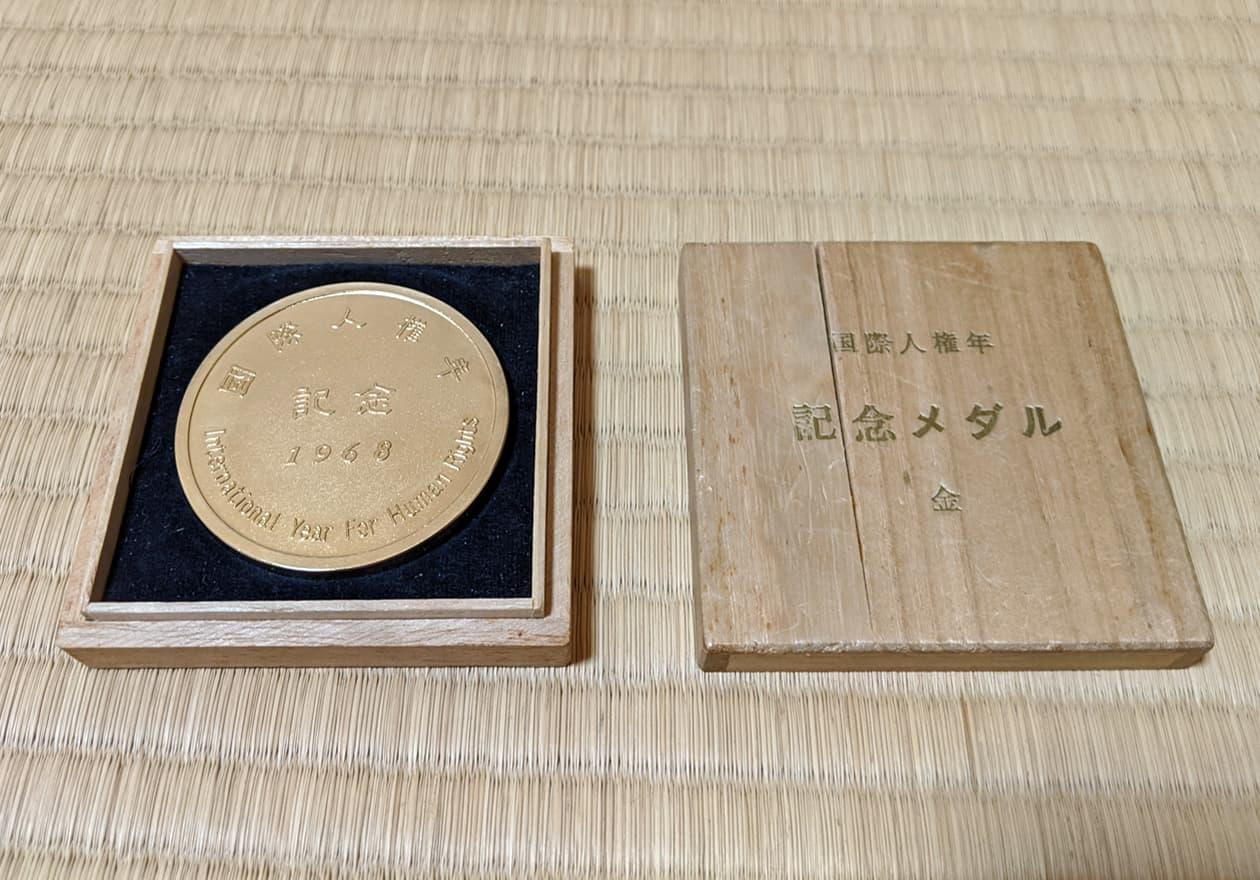 国際人権年 記念メダルの写真