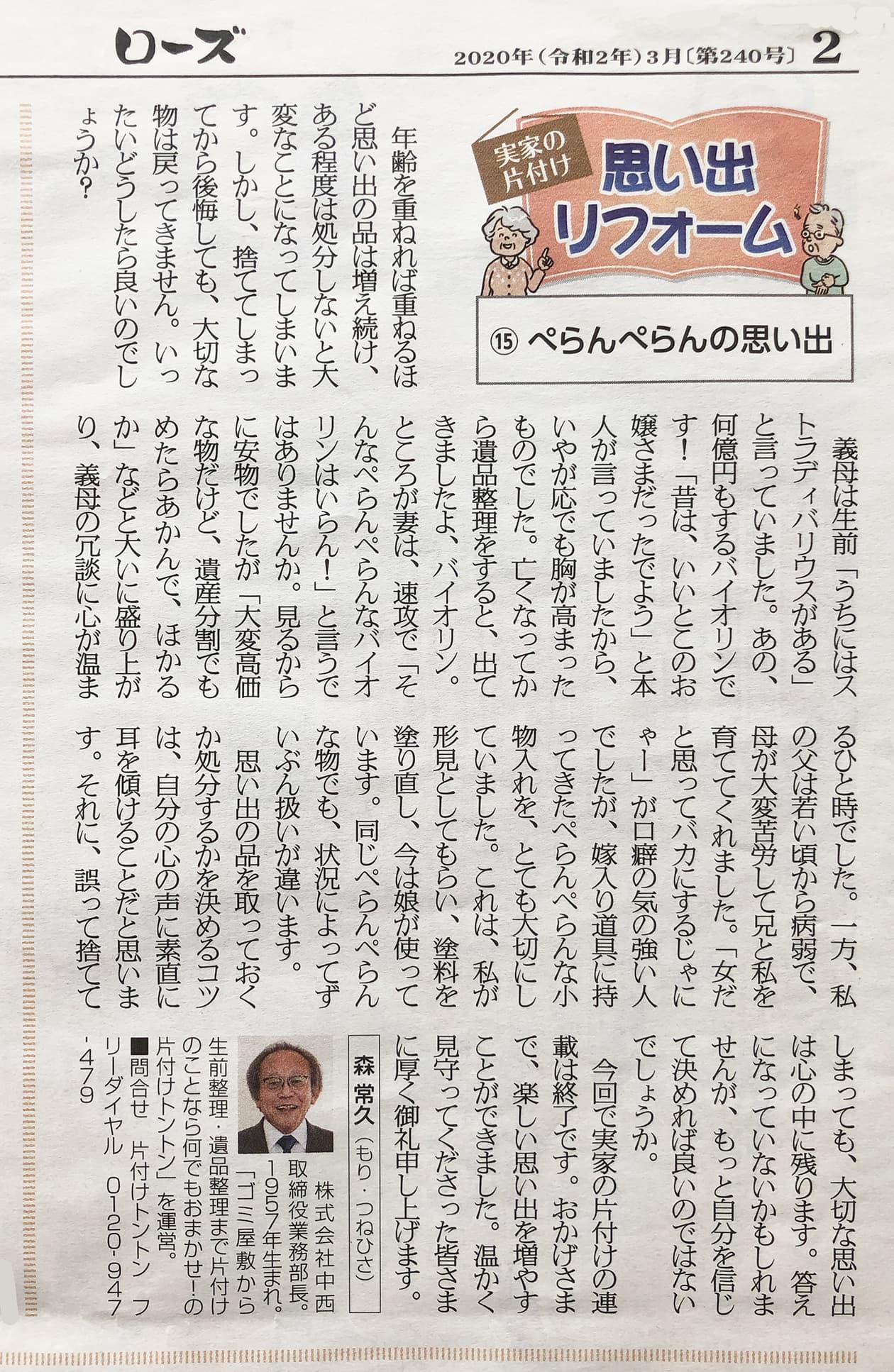 中日新聞朝刊折込 シニア情報紙『ローズ』2020年3月号の写真