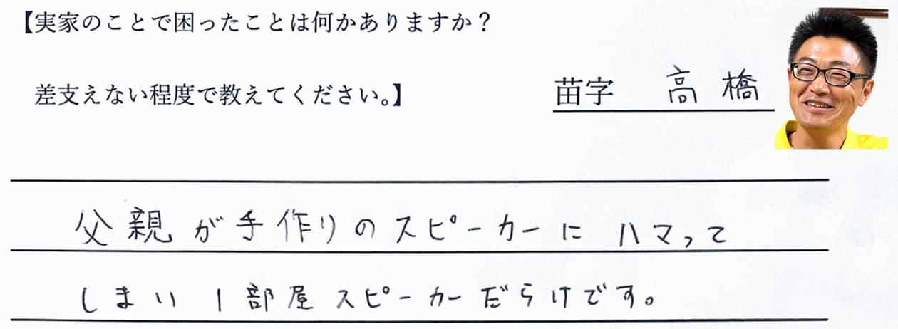高橋の回答、父親が手作りのスピーカーにハマってしまい、1部屋スピーカーだらけです。
