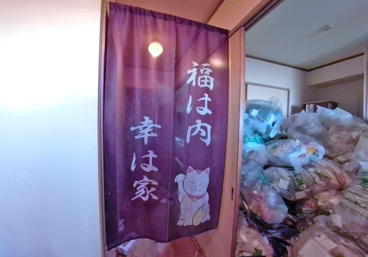 福は内、幸は家と書かれた印象的な暖簾