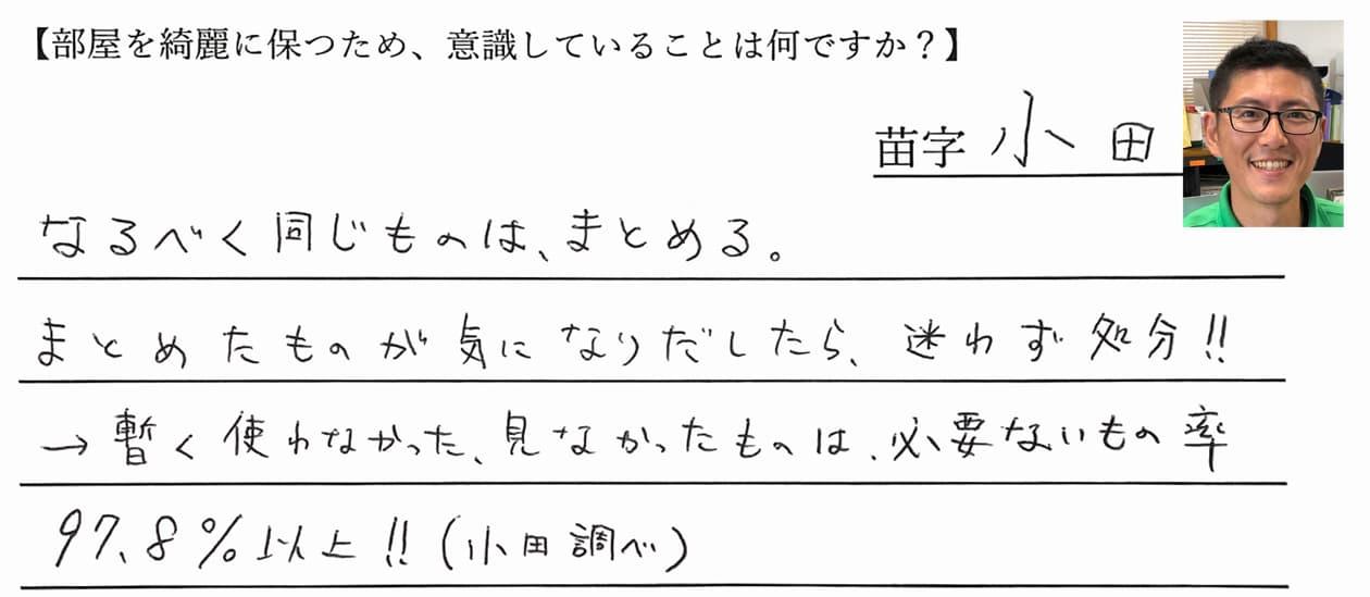 小田の回答、なるべく同じものはまとめる。まとめたものが気になりだしたら、迷わず処分!!暫く使わなかった、見なかったものは、必要ないもの率97.8%以上!!(小田調べ)