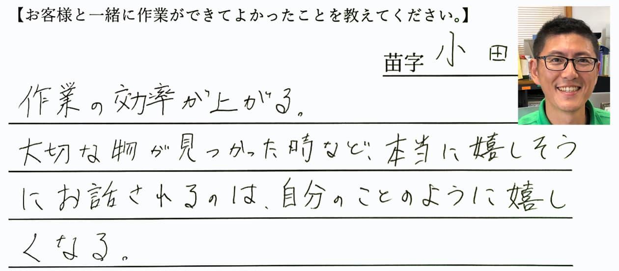 小田の回答、作業の効率が上がる。大切な物が見つかった時など、本当に嬉しそうにお話されるのは、自分のことのように嬉しくなる。