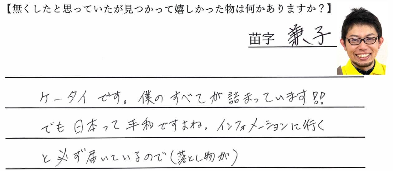 兼子の回答、ケータイです。僕のすべてが詰まっています!!でも日本って平和ですよね。インフォメーションに行くと必ず届いているので(落とし物が)