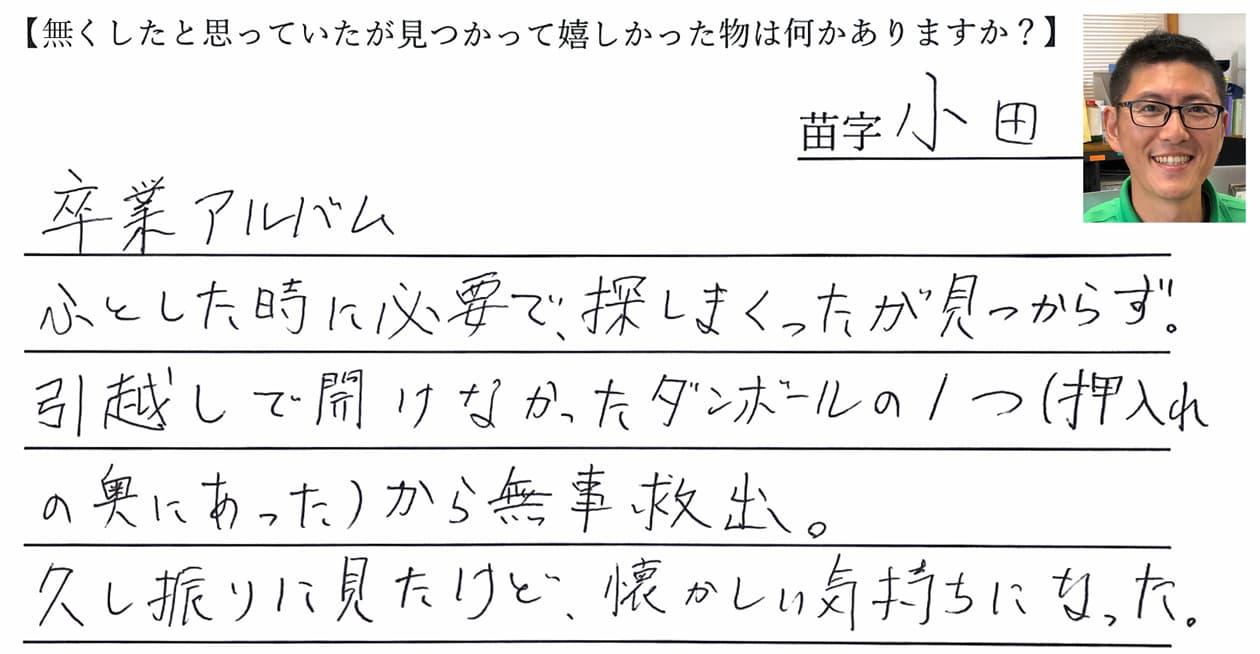小田の回答、卒業アルバム。ふとした時に必要で、探しまくったが見つからず。引越しで開けなかったダンボールの1つ(押入れの奥にあった)から無事救出。久し振りに見たけど、懐かしい気持ちになった。