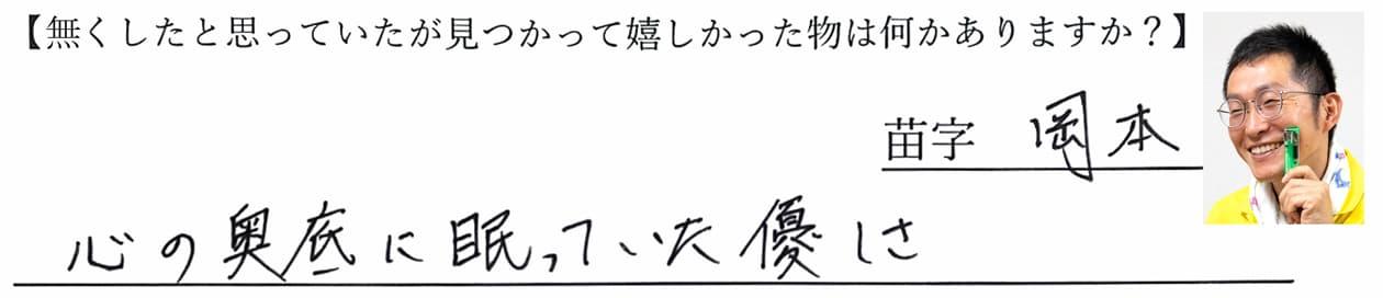 岡本の回答、心の奥底に眠っていた優しさ。