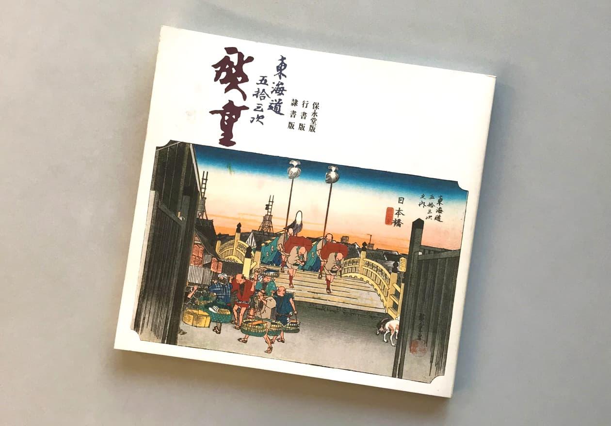 浮世絵版画 東海道五拾三次 ~広重の表紙