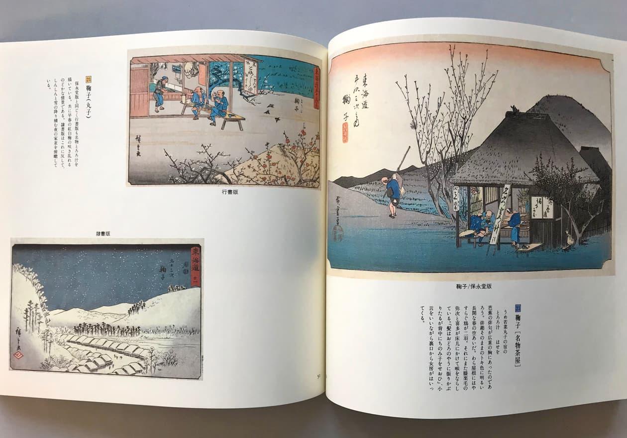 「保永堂版」、「行書版」、「隷書版」の3つが描かれている様子