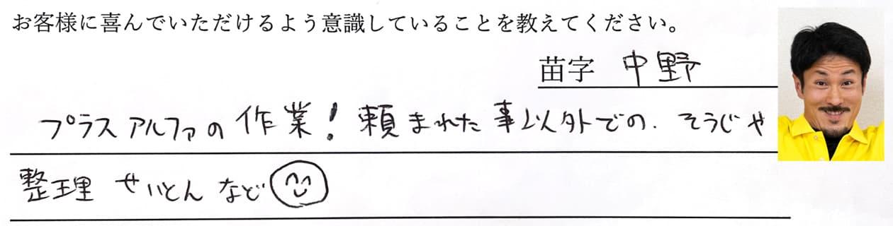 中野の回答、プラスアルファの作業!頼まれた事以外でのそうじや整理せいとんなど。